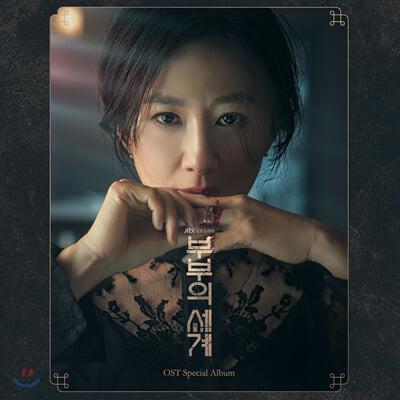 부부의 세계 (JTBC 금토드라마) OST