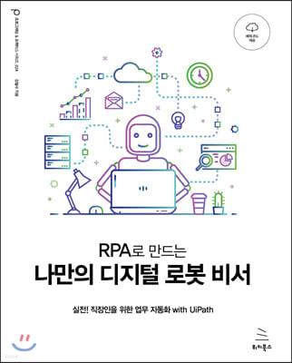 RPA로 만드는 나만의 디지털 로봇 비서