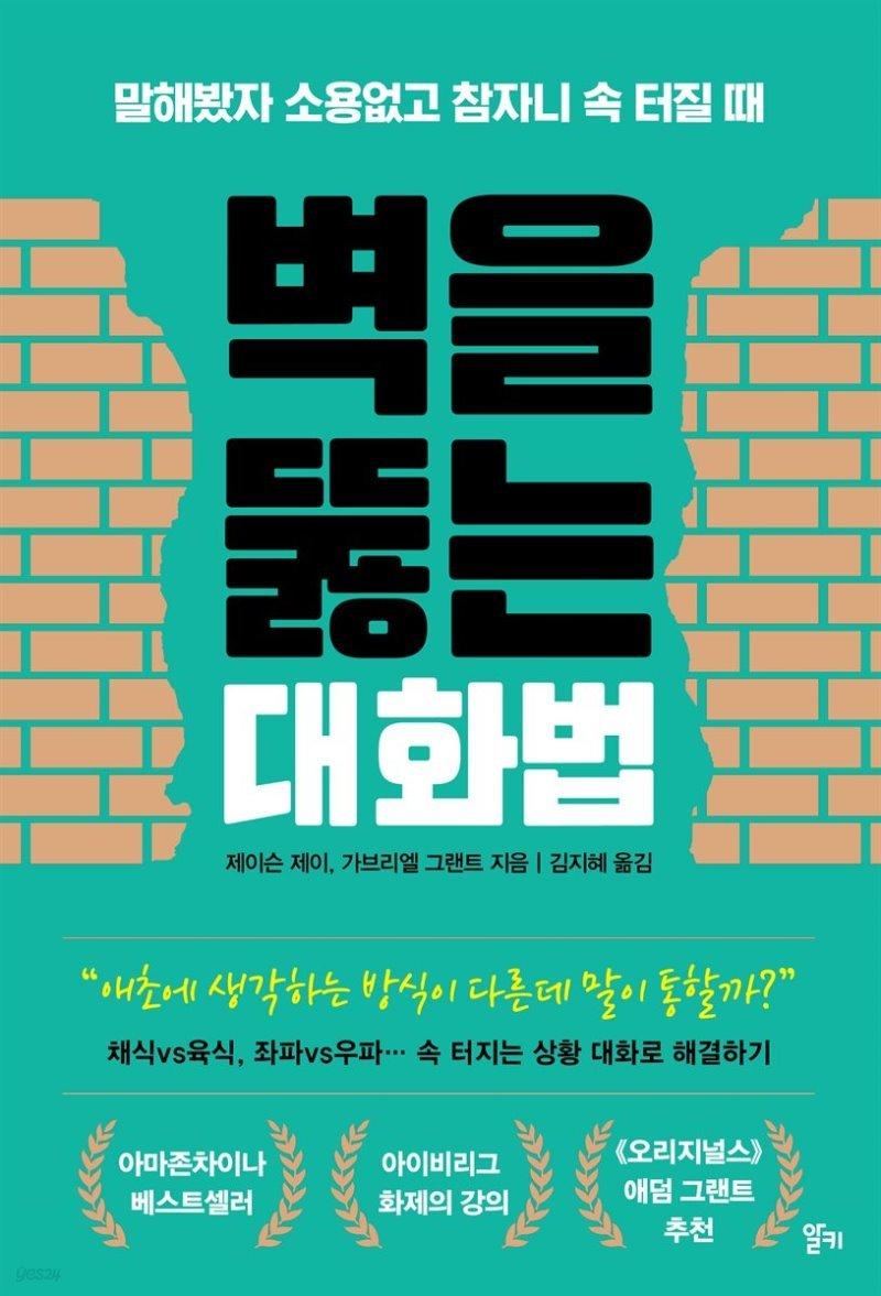 [5천원 페이백][대여] 벽을 뚫는 대화법