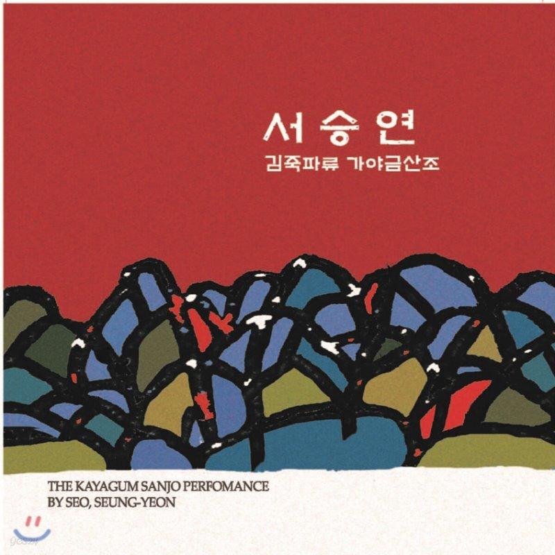 서승연 - 김죽파류 가야금 산조