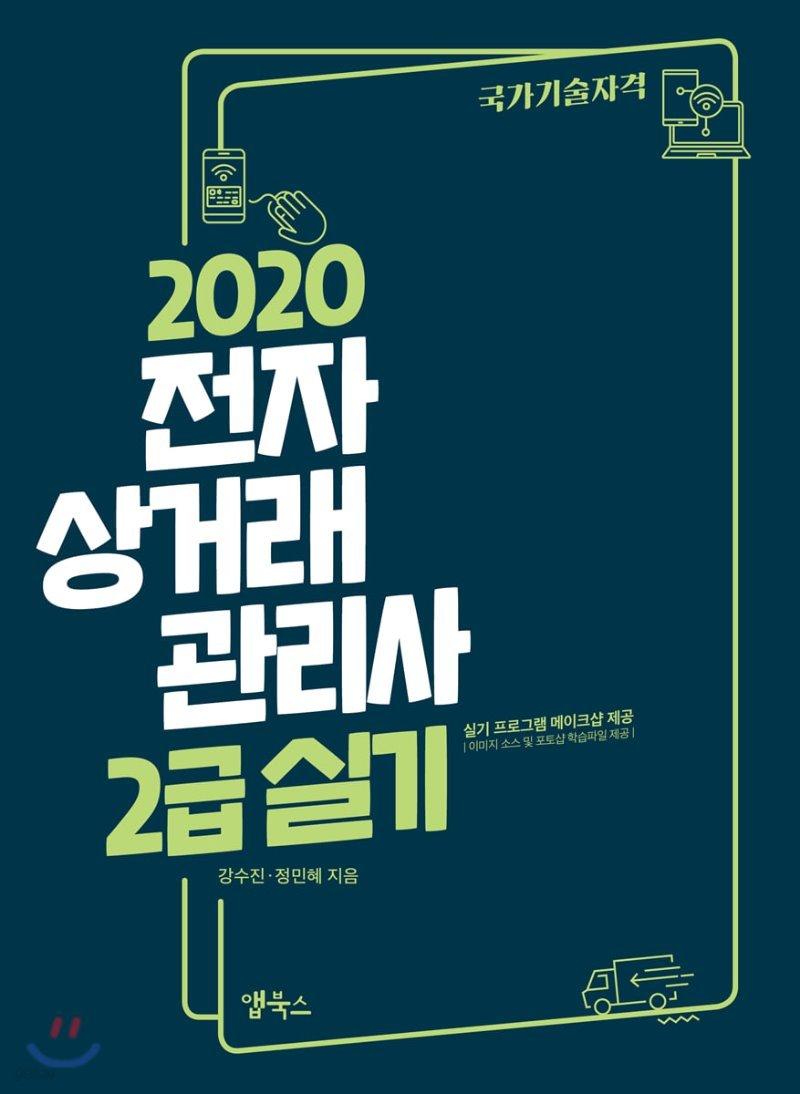 2020 전자상거래관리사 2급 실기