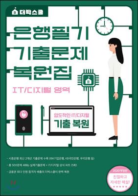 은행필기 기출문제 복원집 (NCS+IT/디지털 영역)