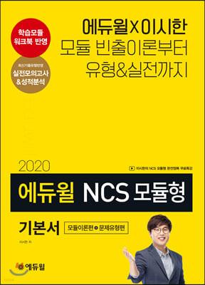 2020 에듀윌 NCS 모듈형 기본서 (모듈이론편+문제유형편)