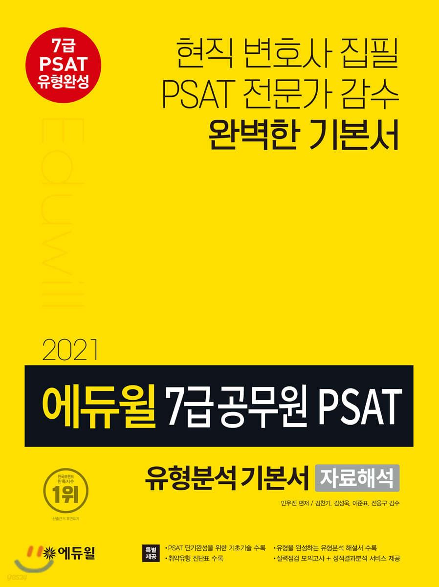 2021 에듀윌 7급 공무원 PSAT 유형분석 기본서 자료해석
