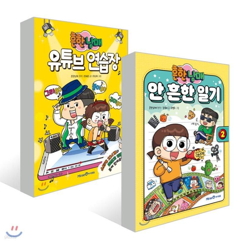 흔한남매 안 흔한 일기 2 + 유튜브 연습장 세트