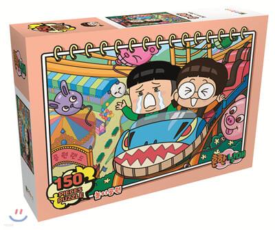 흔한남매 직소퍼즐 150피스 놀이공원