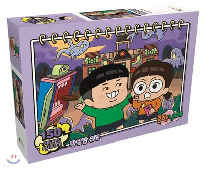 흔한남매 직소퍼즐 150피스 장난감 유령