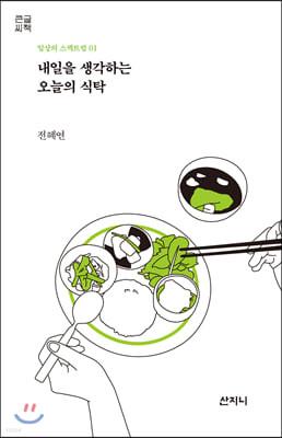 내일을 생각하는 오늘의 식탁 (큰글씨책)