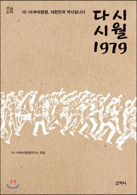 다시 시월 1979 (큰글씨책)