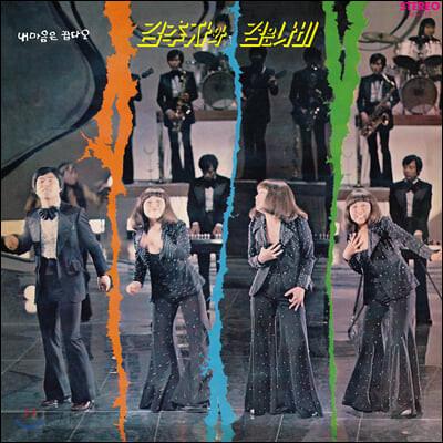 김추자 - 김추자와 검은나비 [LP]