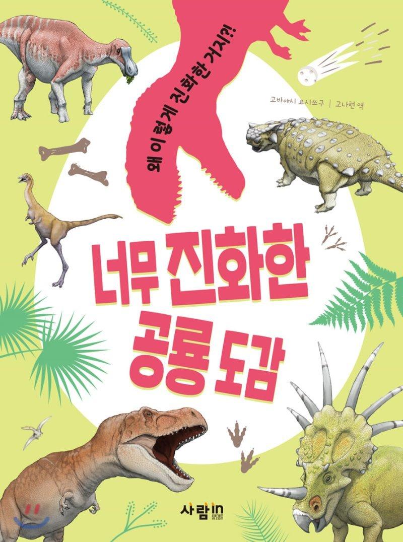 너무 진화한 공룡 도감