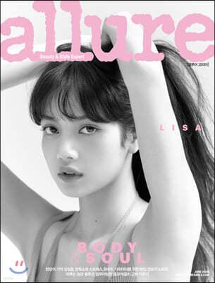 allure 얼루어 B형 (월간) : 6월 [2020]