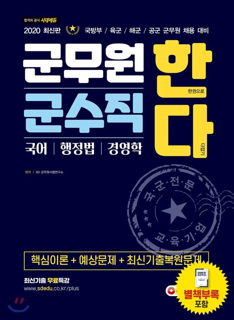 2020 군무원 군수직 한다 국어/행정법/경영학