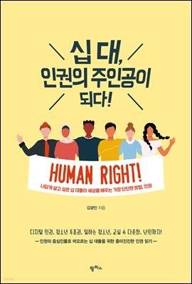 십 대, 인권의 주인공이 되다!