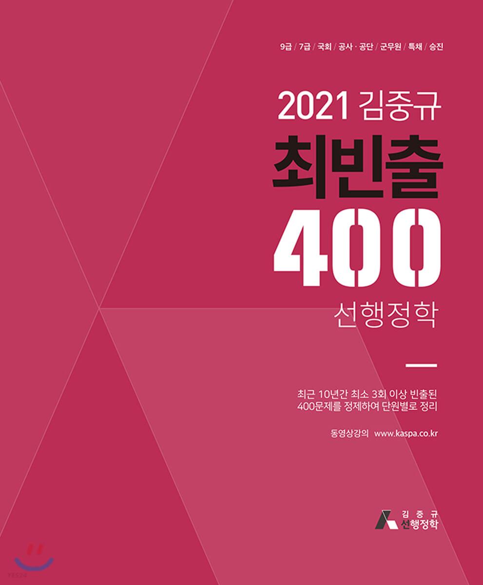 2021 김중규 최빈출 400 선행정학