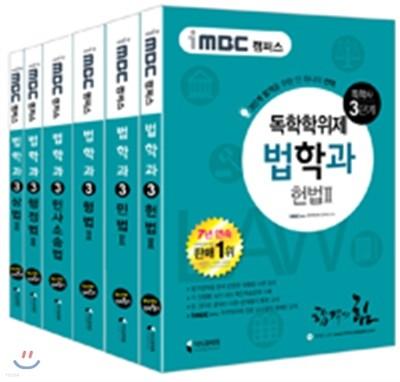 iMBC 캠퍼스 법학과 3단계 세트 - 독학학위제 (독학사)