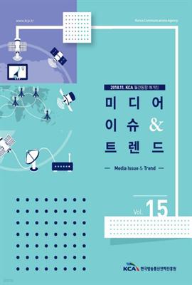 미디어 이슈 & 트렌드 2018년 11월호