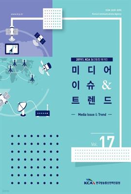 미디어 이슈 & 트렌드 2019년 01월호