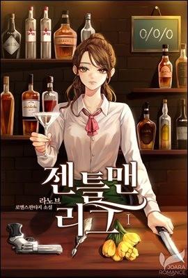 [세트] 젠틀맨 리그 (외전 포함) (총5권/완결)