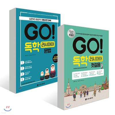 GO! 독학 러시아어 첫걸음 + 문법
