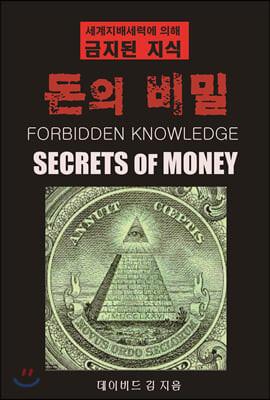 돈의 비밀