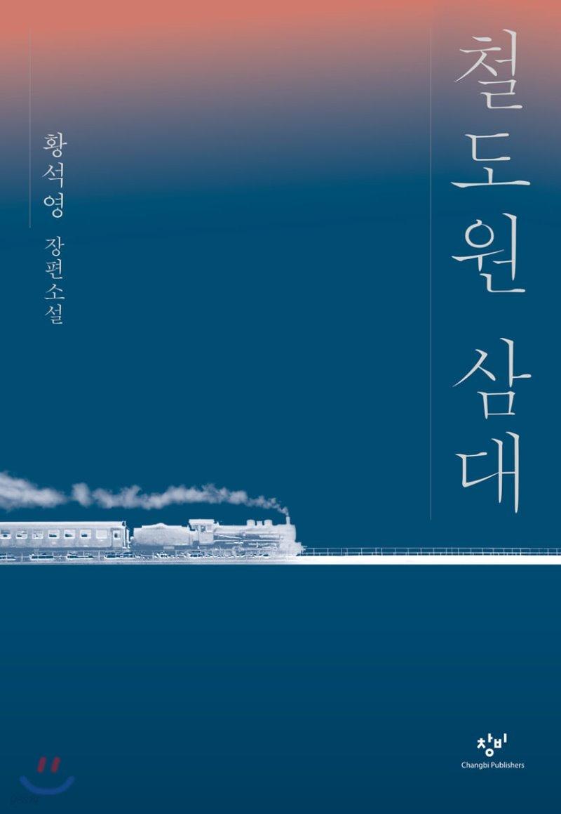 철도원 삼대