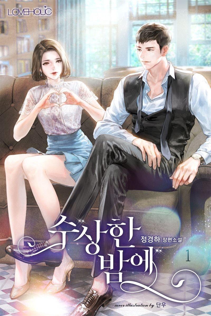 [세트] 수상한 밤에 (외전 포함) (총3권/완결)