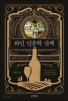 와인 인문학 산책