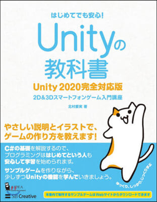 (예약도서) Unityの敎科書 Unity2020 完全對應版