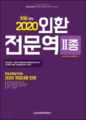 2020 이패스코리아 30일 완성 외환전문역 2종