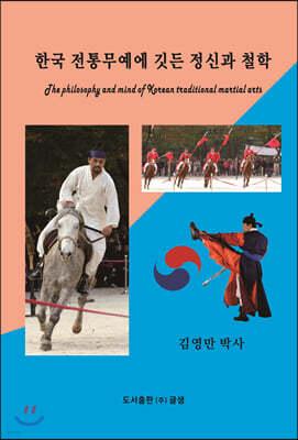 한국전통무예에 깃든 정신과 철학