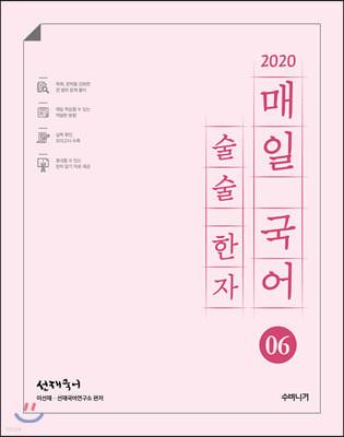 2020 선재국어 매일 국어 술술 한자 시즌 6