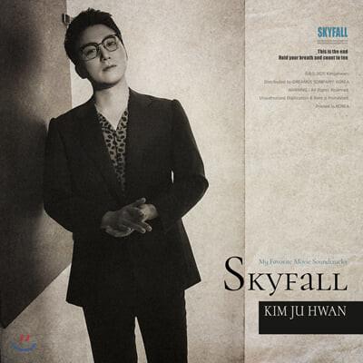 김주환 8집 - Skyfall
