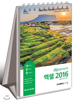 2020 이공자 ITQ엑셀 2016 (스탠드형)