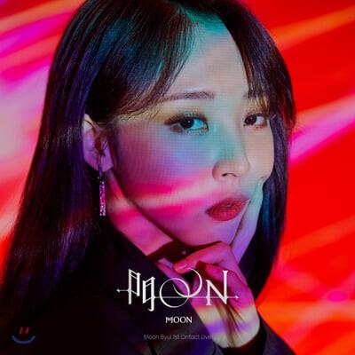 문별 - 미니앨범 2집 리패키지 : 門OON : Repackage [스마트 뮤직 앨범(키노 앨범)]
