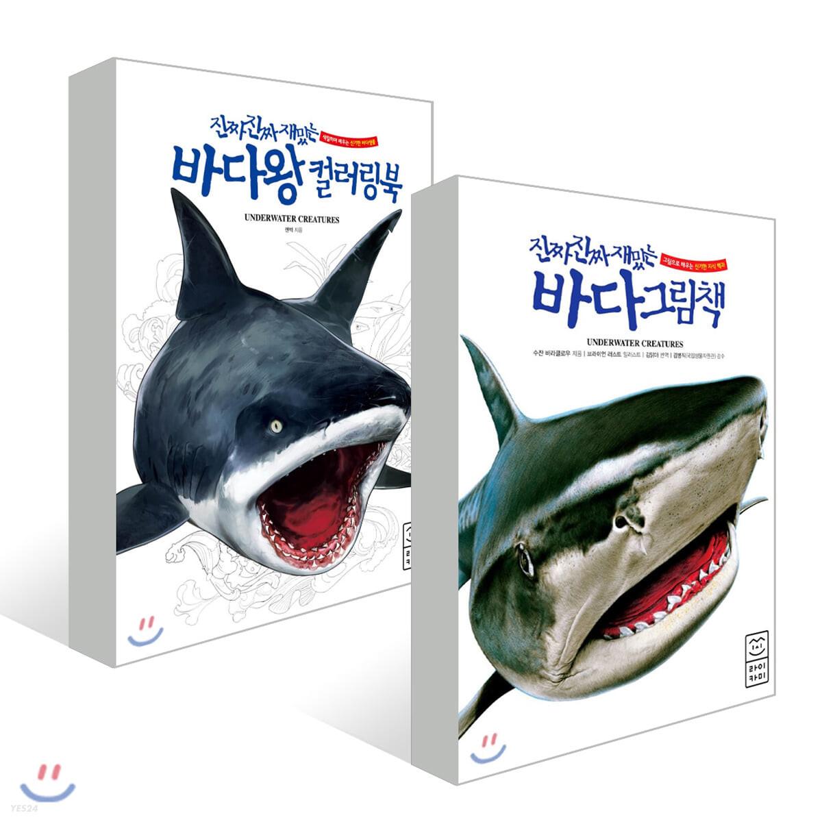 진짜 진짜 재밌는 바다 그림책 + 바다왕 컬러링북