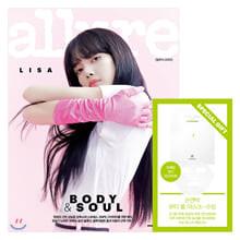 allure 얼루어 D형 (월간) : 6월 [2020]