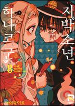 지박소년 하나코 군 8