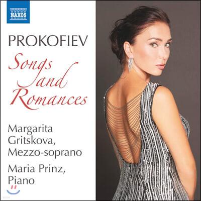Margarita Gritskova 프로코피예프: 가곡 작품집 (Prokofiev: Songs and Romances)
