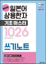 NEW 일본어 상용한자 기초 마스터 1026 쓰기노트