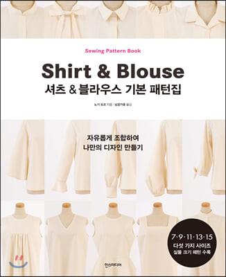 셔츠 & 블라우스 기본 패턴집