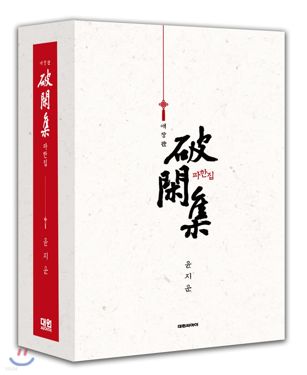 파한집 애장판 1~4권 박스 세트
