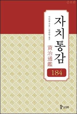 자치통감 184권 (증보판)