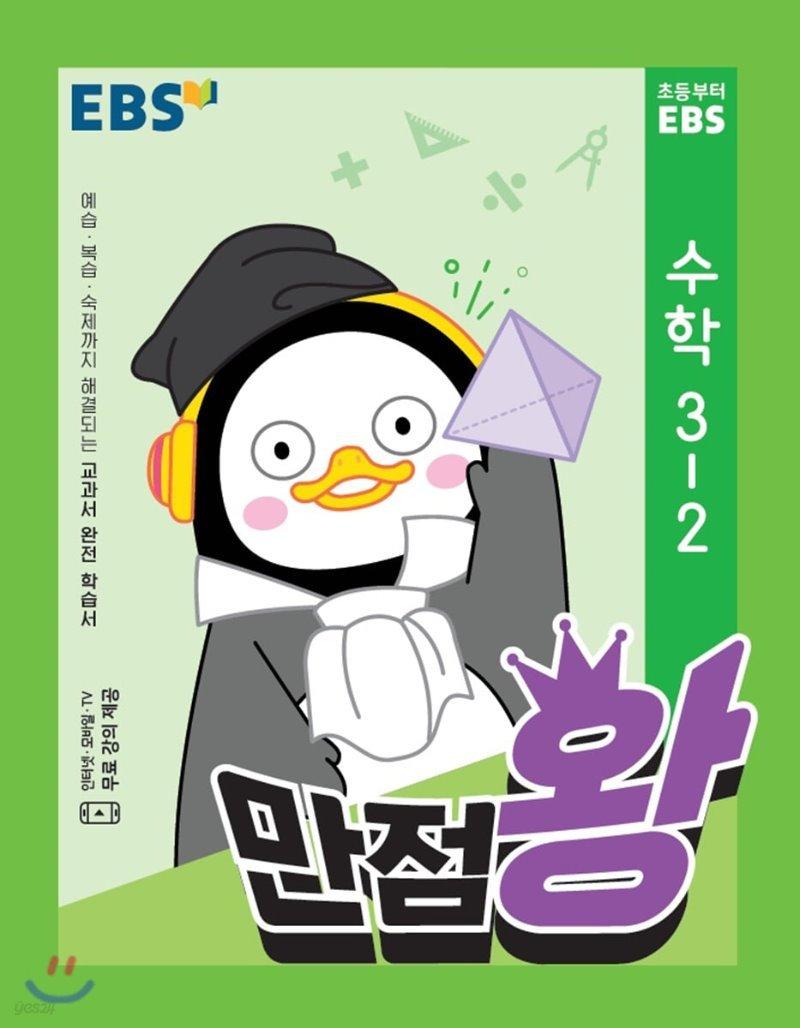 EBS 초등 기본서 만점왕 수학 3-2 (2020년)