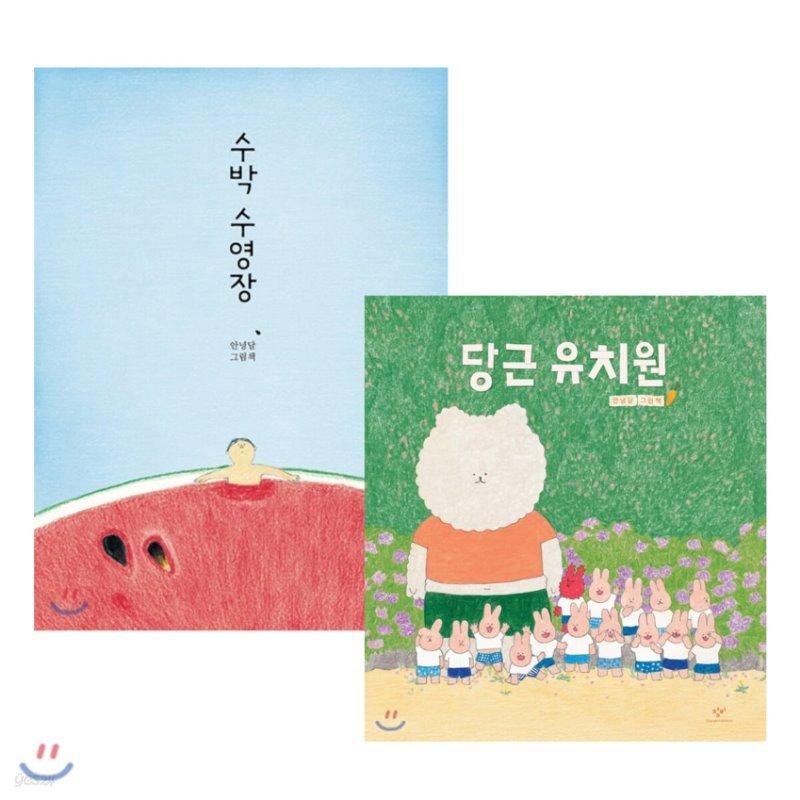 당근 유치원 + 수박 수영장