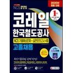 2020 코레일 한국철도공사 고졸채용 NCS 기출예상문제+실전모의고사 4회