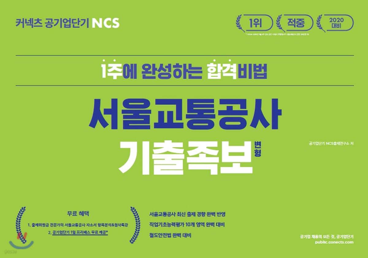 2020 공기업단기 서울교통공사 기출 변형 족보