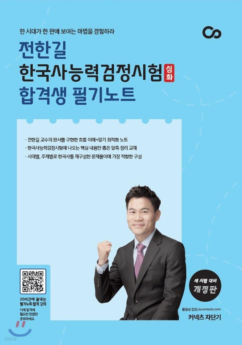 전한길 한국사능력검정시험 심화 합격생 필기노트