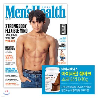 맨즈헬스 Men's Health 한국판 A형 (월간) : 6월 [2020]