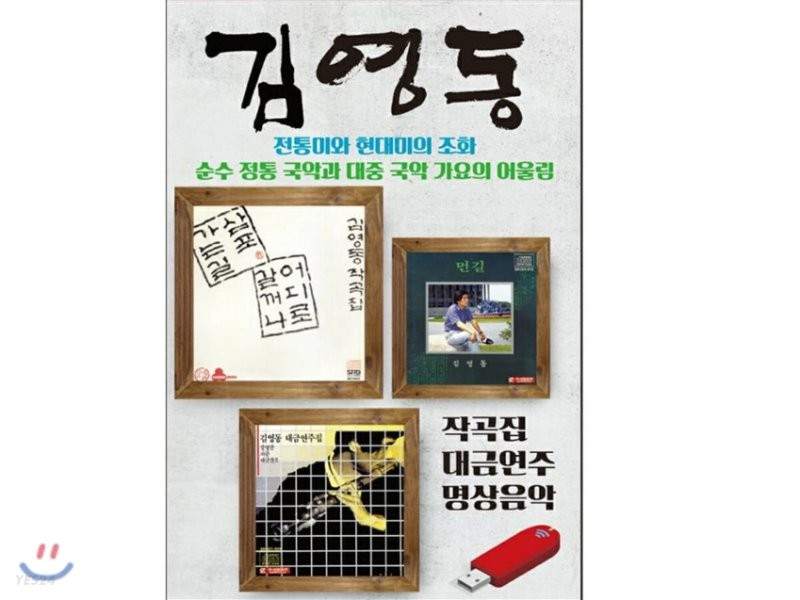[USB] 김영동 - 대금연주 명상음악